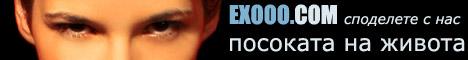 exooo.com - споделете с нас